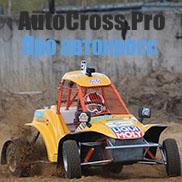 Autocross.pro Про автокросс